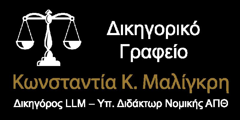 Μαλίγκρη Κωνσταντία